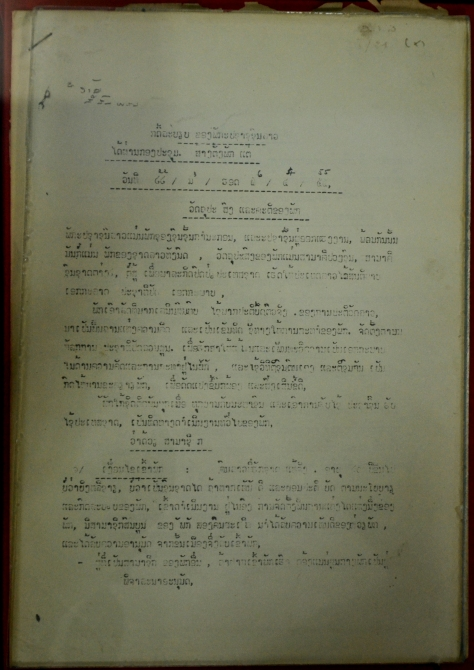 The rule of Lao people's party in the part congress from 22nd March - 6th April , 1955.